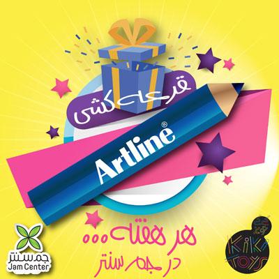 artline-jam-center-ad